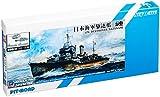 1/700 日本海軍 特型駆逐艦 漣 (さざなみ) &新WWII 日本海軍艦船装備セット7 付 -