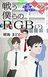 戦う僕らのRGB (下)