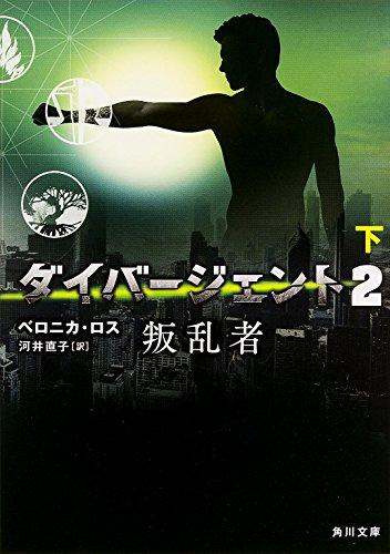 ダイバージェント (2) 叛乱者 (下)