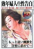 熟年婦人の性告白 8 2012年 10月号 [雑誌]