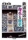 鉄道地図 残念な歴史 (ちくま文庫)