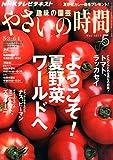 NHK趣味の園芸やさいの時間 2015年 05 月号 [雑誌]