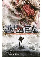 小説 映画 進撃の巨人 ATTACK ON TITAN (KCデラックス 週刊少年マガジン)