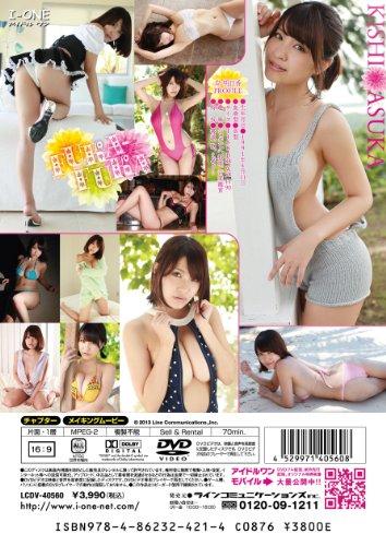 岸明日香 FUKA-FUKA [DVD]