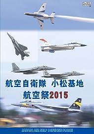 航空自衛隊 小松基地 航空祭2015 [DVD]