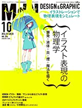 MdN 10月号でイラストや漫画でのエフェクト表現に関する特集