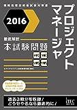 2016 徹底解説 プロジェクトマネージャ 本試験問題 (本試験問題シリーズ)