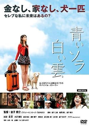 青いソラ白い雲 [DVD]
