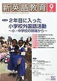 新英語教育 2012年 09月号 [雑誌]