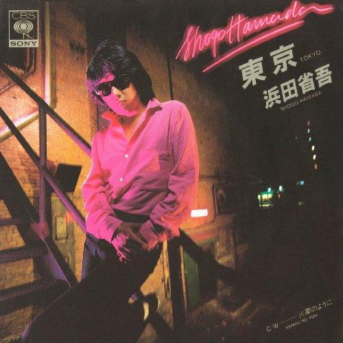 火薬のように(1980 single)