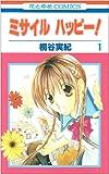 ミサイルハッピー! 第1巻 (花とゆめCOMICS)