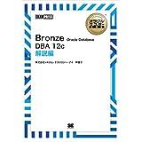オラクルマスター教科書 Bronze Oracle Database DBA12c 解説編