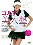 ゴルフ 美人塾 [DVD]