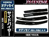 ★オデッセイ RB1/RB2 後期 スポーツタイプ サイドバイザー 4枚/ドアバイザー スモーク エアロ