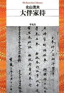 大伴家持 (平凡社ライブラリー)