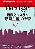 Wedge (ウェッジ) 2015年 3月号 [雑誌]