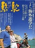 駱駝 (ラクダ) 2007年 02月号 [雑誌]