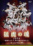 猛虎の魂2014 ~阪神タイガース 更なる高みを目指して~ [DVD]