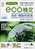 2011年版 環境社会検定試験eco検定過去・模擬問題集