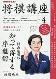 NHK 将棋講座 2016年 04 月号 [雑誌]