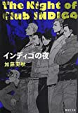インディゴの夜 (集英社文庫)