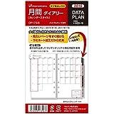 マルマン DATA PLAN 手帳 2016 リフィル マンスリー バイブル DP173-6