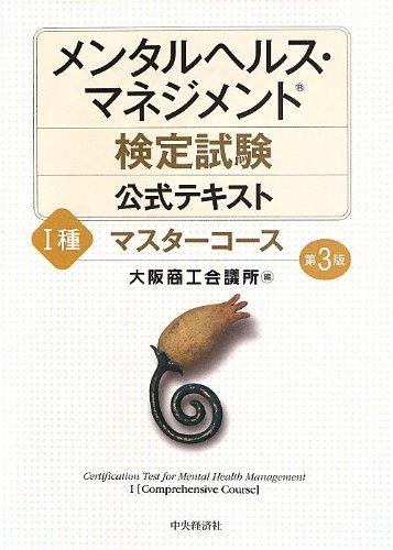 メンタルヘルス・マネジメント検定試験公式テキスト I種 マスターコース第3版