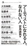 サムネイル:宮島達男による、西沢立衛・佐藤卓など7人のインタビュー書籍『アーティストになれる人、なれない人』