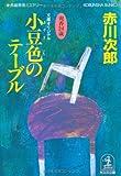 色 / 赤川 次郎 のシリーズ情報を見る