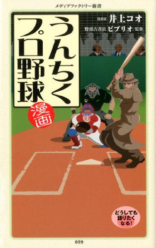 漫画・うんちくプロ野球 (メディアファクトリー新書)