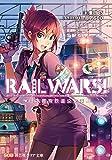 RAILWARS!1 (クリア文庫)