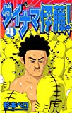ダイナマ伊藤!(4) (少年サンデーコミックス)