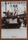 上海海軍特別陸戦隊写真集