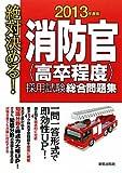"""絶対決める!消防官""""高卒程度""""採用試験総合問題集〈2013年度版〉"""
