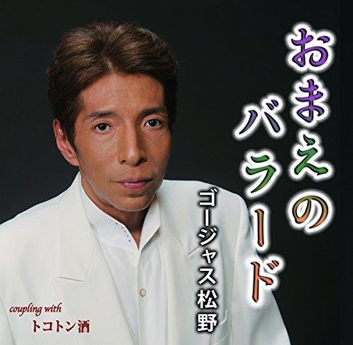 おまえのバラード - ゴージャス松野