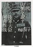 一死、大罪を謝す 陸軍大臣阿南惟幾 (ちくま文庫)