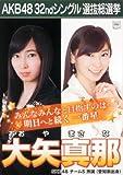 AKB48 公式生写真 32ndシングル 選抜総選挙 さよならクロール 劇場盤 【大矢真那】