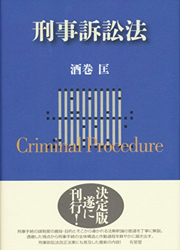 刑事訴訟法