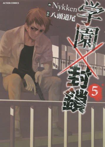 学園×封鎖(5) (アクションコミックス)