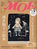 MOE (モエ) 2009年 10月号 [雑誌]