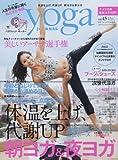 ヨガジャーナル vol.45―日本版 体温を上げ、代謝UP朝ヨガ&夜ヨガ (Saita mook)