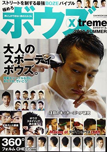 ボウズXtreme 2014年号 大きい表紙画像