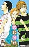 君に届け 6 (6) (マーガレットコミックス)