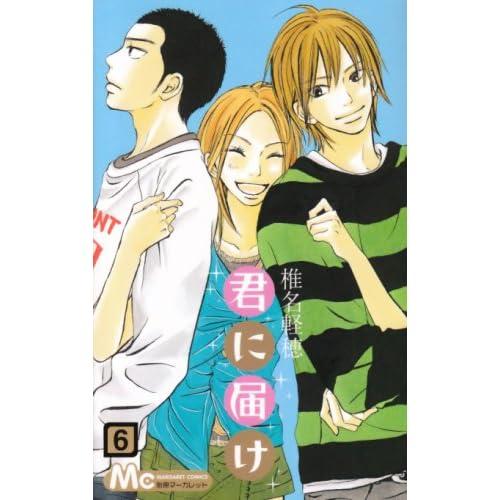 君に届け 6 (マーガレットコミックス) (コミック)