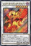 遊戯王 レッド・ライジング・ドラゴン ウルトラレア VP16-JPA02 20th ライバル・コレクション