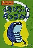 ふきげんなダンゴムシ—ヤマガタはかせの昆虫事件簿