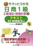 サクッとうかる日商1級工業簿記・原価計算〈2〉テキスト 総合・標準原価計算編
