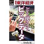 Amazon.co.jp: どう使う?ビッグデータ―週刊東洋経済eビジネス新書No.11 eBook: 週刊東洋経済編集部: Kindleストア