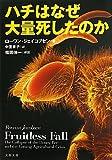 ハチはなぜ大量死したのか (文春文庫)