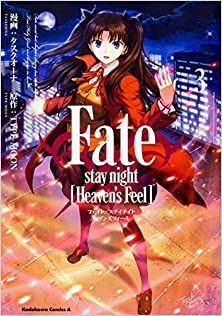 [TYPE-MOON×タスクオーナ] Fate/Stay Night Heaven's Feel 第03巻